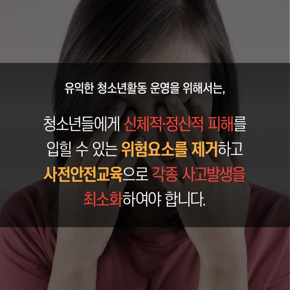 성 관련 범죄 카드뉴스 3