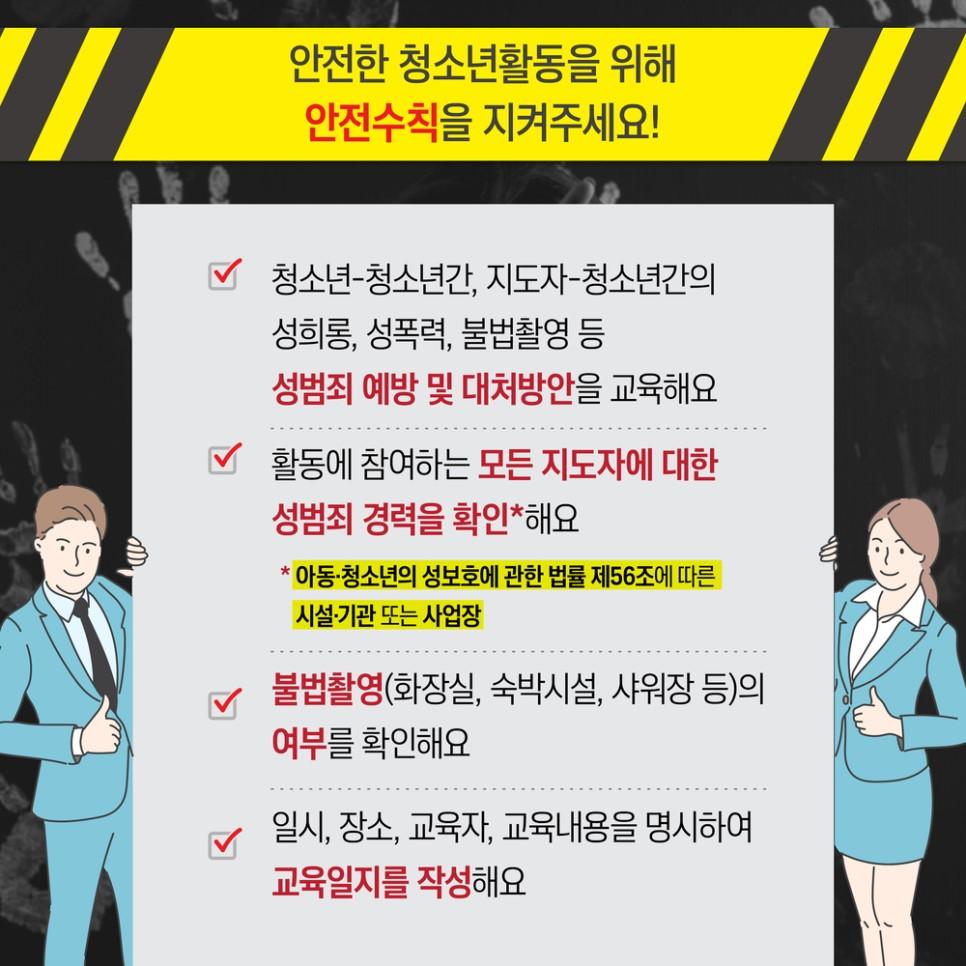 성관련 범죄 카드뉴스 5