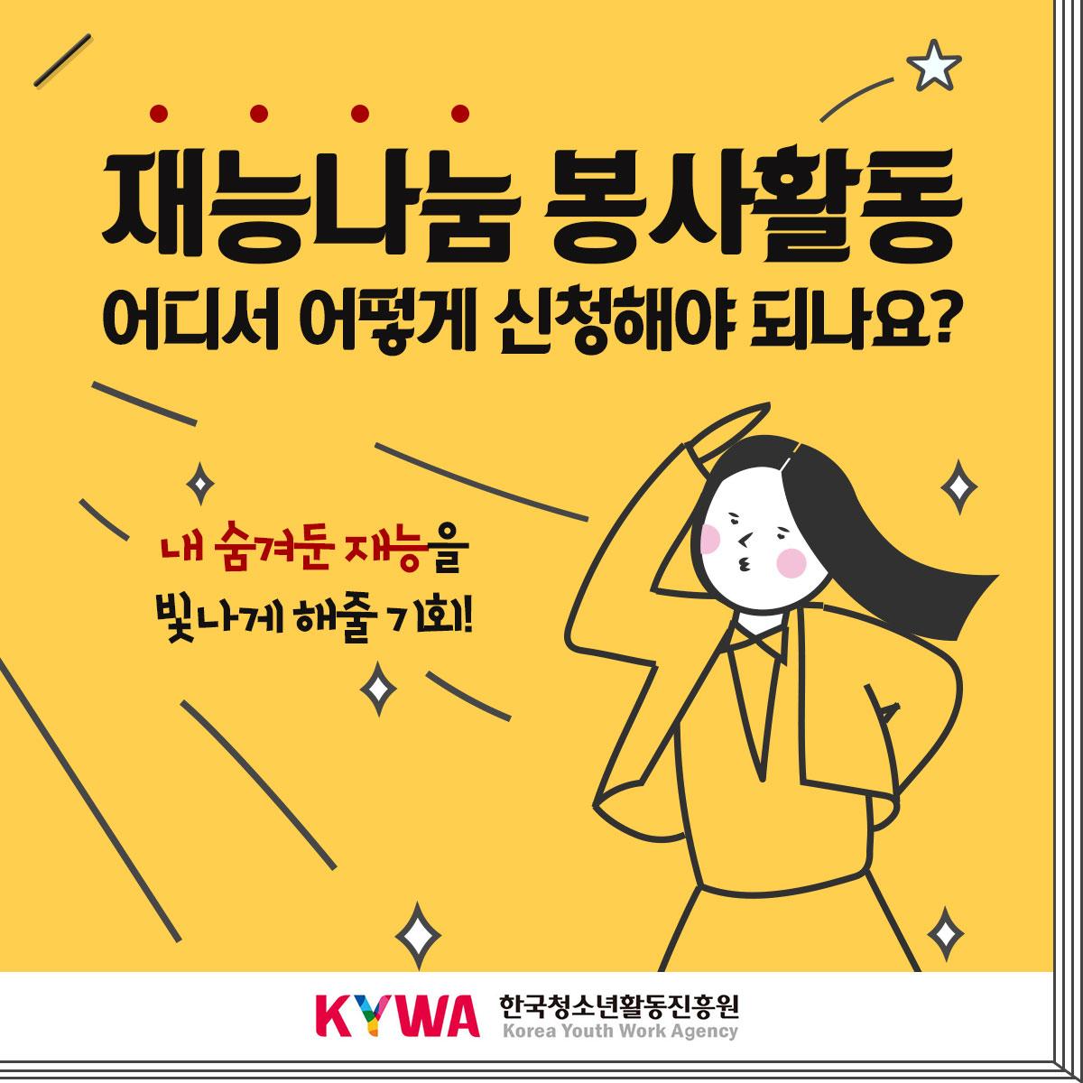 재능나눔 봉사활동 어디서 어떻게 신청해야 되나요 카드뉴스1_이미지 글은 아래 게시글 내용 참고바랍니다.